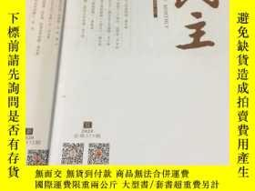 二手書博民逛書店罕見民主2冊(2020.8-9)Y260873