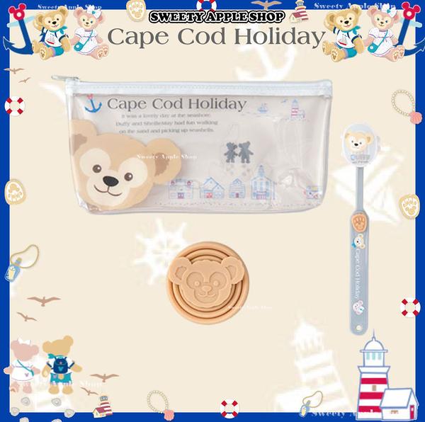 (現貨&樂園實拍)  東京迪士尼限定  DUFFY 達菲 Cape Cod Holiday系列  牙刷&收納式水杯&收納袋套組