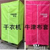 依煊干衣機布罩加厚牛津布套烘衣機外罩防塵罩單獨方形折疊布罩  (pink Q 時尚女裝)