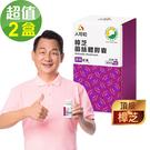 【人可和】 國家認證樟芝x2瓶(30粒/瓶)-牛樟芝之父獨家研發