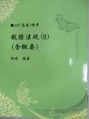 【書寶二手書T3/進修考試_E81】107高普/特考_稅務法規(B)(含概要)_柏威