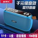 收音機 無線藍芽音箱插卡低音炮便攜小音箱手機藍芽音響大音量收音機老人 快速出貨