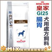 ◆MIX米克斯◆代購法國皇家犬用處方飼料【GI25】犬用腸胃 處方 2公斤