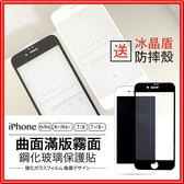 [送贈品]【霧面全立體】 G32 iPhoneSE2/XS/XR/XSMAX i8 i7 plus 曲面 滿版 鋼化玻璃貼 玻璃保護貼