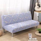 沙發罩沙發床套罩簡約萬能全包式通用高布藝全蓋摺疊沙發墊巾無扶手防滑 陽光好物