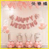 派對氣球 創意婚禮婚房布置用品結婚慶裝飾字母鋁箔鋁膜氣球套裝