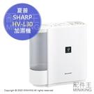 日本代購 空運 2020新款 SHARP 夏普 HV-L30 氣化式 加濕器 加濕機 除菌離子 除靜電 4坪