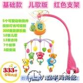 1歲新生嬰兒床鈴音樂旋轉0-3-6個月男孩女寶寶益智玩具床頭鈴搖鈴‧時尚