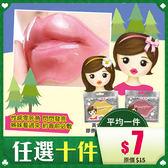 玩美日記 黃金Q10 膠原水嫩唇膜/櫻桃C玻尿酸粉嫩唇膜 8g【BG Shop】2款供選