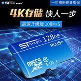 高速記憶卡內存卡sd卡高速tf卡128gb手機內存128g卡監控內存卡【全館免運八折搶購】