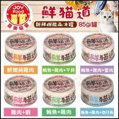 *King Wang*【24罐】鮮貓道-新鮮機能晶凍罐-白身鮪魚系列-六種口味