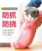 洗貓袋 貓咪洗澡神器貓包寵物防抓咬剪指甲打針清潔固定袋 igo 瑪麗蘇
