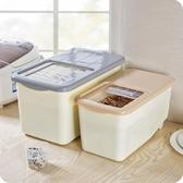 米桶20 斤裝面粉收納桶大米桶10kg 防潮防蟲米缸家用儲米箱【 出貨】