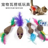 8件套 寵物玩具 瓦楞紙老鼠貓咪磨爪益智逗貓玩具【英賽德3C數碼館】