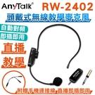 AnyTalk RW-2402 2.4G 頭戴式無線教學麥克風 網紅直播 會議 導遊 採訪 電競 自動對頻 即插即用
