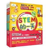 [COSCO代購] C128051 STEM 的一天套書 4冊