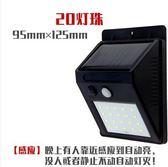 太陽能燈睿火太陽能燈路燈戶外光控壁燈防水led人體感應超亮 貝兒鞋櫃