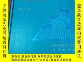 二手書博民逛書店中國土種志罕見第一卷Y22753 全國土壤普查辦公室 農業出版社