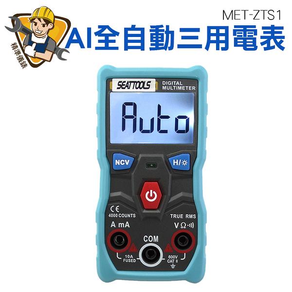 精準儀錶旗艦店 AI全自動三用電表 MET-ZTS1