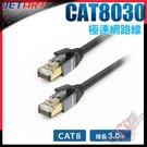 [ PCPARTY ] 捷藝 JETART CAT8標準八類網路線 3M CAT8030