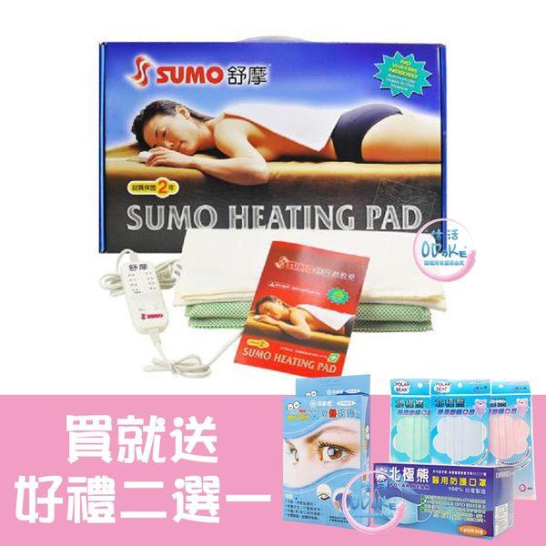 (好禮二選一) SUMO舒摩熱敷墊 14x27吋(腰背部專用) 電毯 濕熱電毯  電熱毯 定時定溫【生活ODOKE】