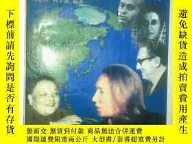 二手書博民逛書店罕見世界第一女記者―奧莉婭娜・法拉奇Y23984 劉宇暉 劉宇新