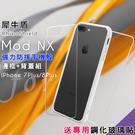 RhinoShield 犀牛盾 Mod NX 強力防摔邊框+背蓋手機殼 for iphone 8 plus/7 plus/8+/7+ -白色 送專用鋼化玻璃貼