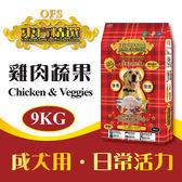 特賣 第2包8折【一次購買3包再送2KG1包】【東方精選】御用成犬.雞肉蔬果 9KG - 口味可混搭