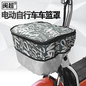 車籃 電動自行車車籃筐防水罩電瓶車前車筐罩車籃衣防雨罩鐵籃子防塵套 【618 大促】