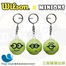 【WILSON】MINIONS 小小兵聯名網球鑰匙圈 造型鑰匙圈 紀念品 浮兒樂獨家商品 WR8406501001 原價300元