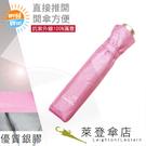 雨傘 陽傘 萊登傘 中傘面 抗UV 防曬 輕傘 遮熱 易開輕傘 手開 開傘直接推開 銀膠 Leotern(粉紅)