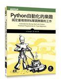 (二手書)Python 自動化的樂趣:搞定重複瑣碎&單調無聊的工作