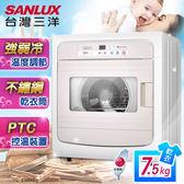 SANLUX台灣三洋 7.5kg電子式乾衣機 SD-88U