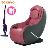 【超贈點五倍送】tokuyo 按摩椅小沙發TC-260 迷人紅 ~ 送【伊萊克斯】無線直立吸塵器ZB3102 (市價$4990)