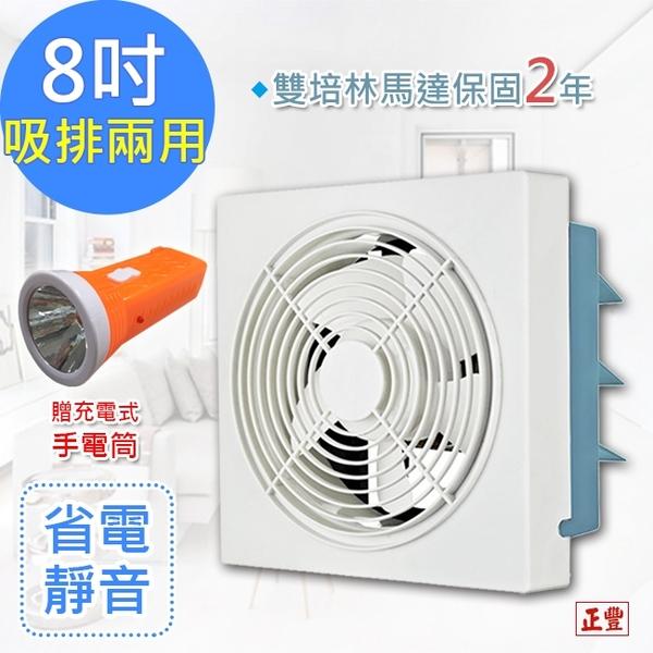 【正豐】8吋百葉吸排扇/通風扇/排風扇/窗扇 (GF-8A)贈手電筒