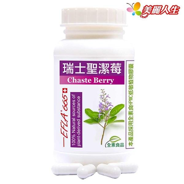 瑞士聖潔苺Chaste Berry 天然植物黃體素90顆膠囊