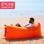 戶外懶人充氣沙發空氣床便攜式泳池睡床午休睡袋沙灘床吹起沙發床 中秋節特惠下殺