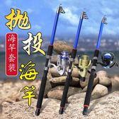 海竿套裝釣魚竿拋桿釣遠投桿甩竿海釣竿金屬頭輪海桿全套組合套裝