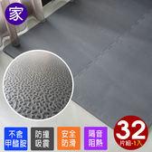 瑜珈墊 爬行墊 安全墊 巧拼【CP039】梨皮紋1.5CM地墊黑/灰色32片裝適用2坪 台灣製造 家購網