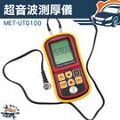 『儀特汽修』 厚度計 超音波 自動校對零點 低電提醒 線性自動補償 工廠網購平台MET-UTG100