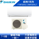 【DAIKIN 大金】經典V系列7-9坪冷暖變頻分離冷氣 FTHF50VVLT/RHF50VVLT