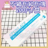 拋棄式紗布巾 200枚入/盒 20x20cm 乾濕兩用紗布巾 水針不織布拋棄式口罩 紗布 布 口罩套替換紗巾