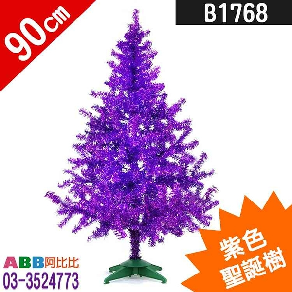 B1768_3尺_聖誕樹_紫_塑膠腳架#聖誕派對佈置氣球窗貼壁貼彩條拉旗掛飾吊飾