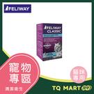 FELIWAY費利威補充瓶 48ml【TQ MART】