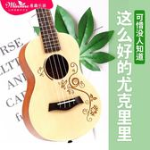 名森尤克里里26寸初學者26學生ukulele烏克麗麗成人女兒童小吉他  ys1128『寶貝兒童裝』