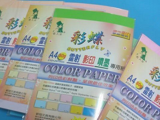 A4彩色影印紙 #牛皮色 80磅 /一包55張入[#49] 彩色噴墨紙 雷射用紙 專業用紙 A4影印紙 牛皮色影印紙