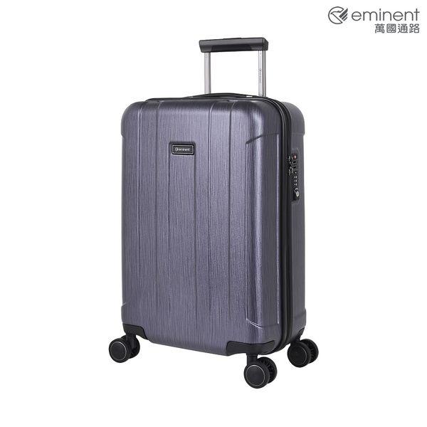 eminent【諾維亞】絢麗時尚拉絲PC行李箱 20吋(藍色拉絲)KG95