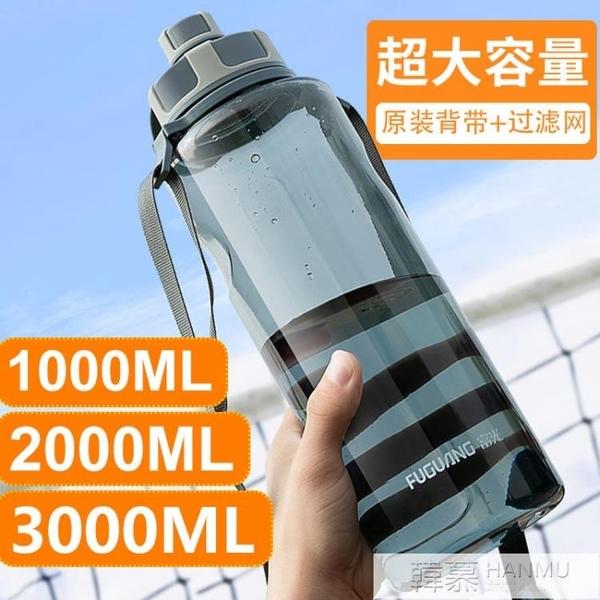 超大容量塑料水杯子男便攜水瓶太空杯健身夏戶外運動大號水壺 母親節特惠