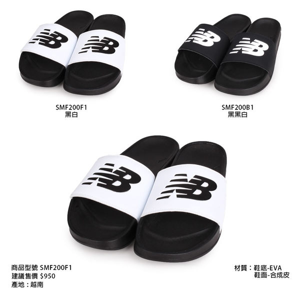 NEW BALANCE男運動拖鞋(免運 戲水 海邊 沙灘 游泳 NB≡排汗專家≡