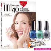 UNT指尖心機,40款手殘女孩的時尚美甲提案(附贈UNT指甲油,青翠綠、寶石藍、銀蔥粉)(1VY0020)
